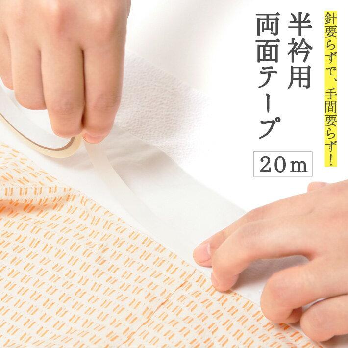 半衿用両面テープ 1cm幅 20m 日本製 和装小物 着付け小物