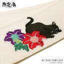 撫松庵 刺しゅう 半幅帯 猫と鉄線 黒猫 細帯 オフ白 アイボリー 帯
