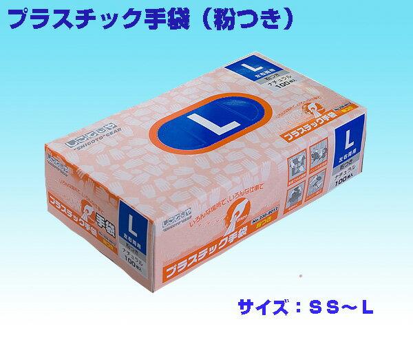 しごとぎやプラスチック手袋 粉ツキ100枚入り×10箱【230-8012-10】