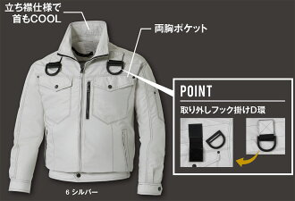 KU95100F air conditioning god of the wind clothes long sleeves blouson full harness use