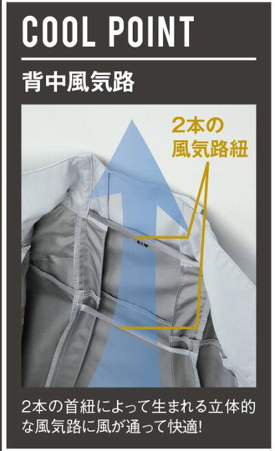 KU92600空調風神服風気路長袖ブルゾンチタン加工ポリエステル100%素材
