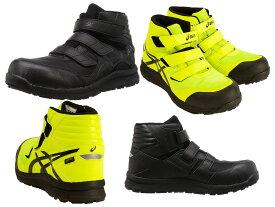アシックス安全靴ゴアテックス防水モデル ハイカット FCP601 G-TX ウィンジョブCP601作業靴 (JSAA A種 樹脂先芯)【2360207】カートに入りますが欠品の場合がございます。