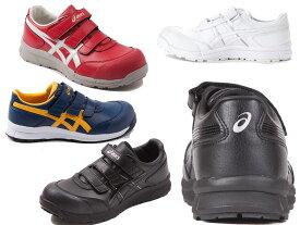 【送料無料】FCP301 アシックスの安全靴 asicsウィンジョブCP301 マジックテープタイプの作業靴 合皮素材 (JSAA A種 樹脂先芯)