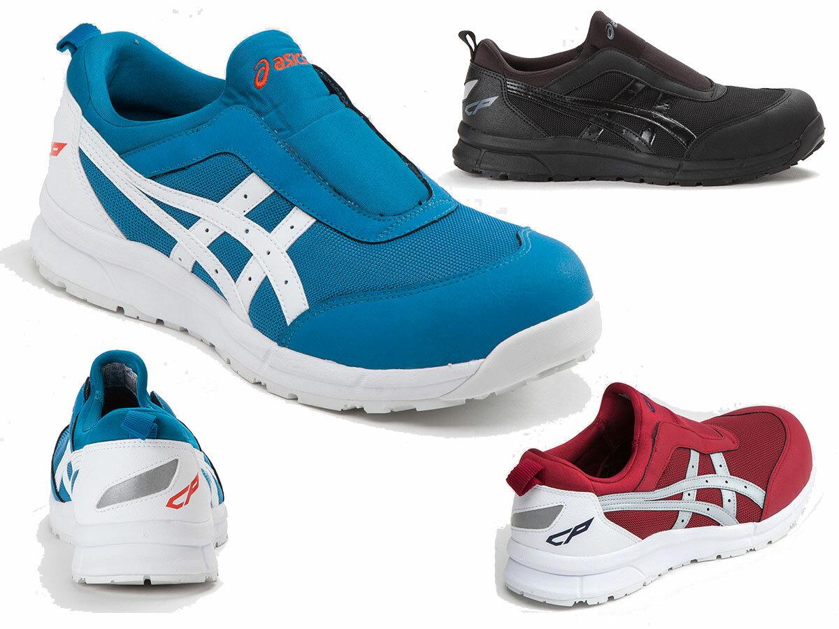 【送料当店負担】FCP204 アシックス安全靴 ウィンジョブCP204 スリッポンタイプ作業靴 合成繊維素材 (JSAA A種 樹脂先芯)