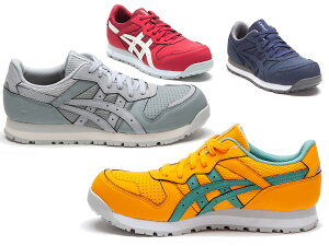 【送料無料】CP207 アシックスの女性用安全靴 レディウィンジョブCP207 ローカットタイプのレディース作業靴 (JSAA A種 樹脂先芯)
