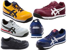 【送料無料】FCP201 アシックス安全靴お手軽モデル asicsウィンジョブCP201 クラフトマンプライド新耐滑ソール (JSAA A種 樹脂先芯)【2360203】