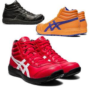 WINJOB CP701 アシックス【asics】ウィンジョブ 1273A018 ハイカットタイプ アシックス安全靴 JSAA A種 樹脂先芯【送料当店負担】(カートに入りますが欠品の場合がございます)