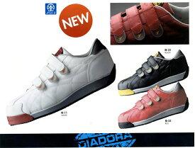 DIADORA安全靴 IBIS [取寄せ]【[2910021]】