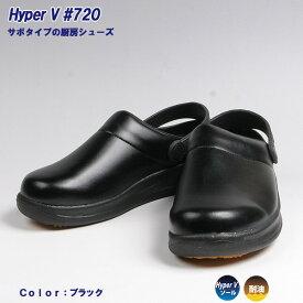 HyperV ハイパーV厨房靴コックシューズ #720 サボシューズ 【4240034】メーカー欠品中