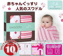 スワドル(おくるみ)【出産祝い・出産準備】モスリンラップクラッシックコレクション2枚組Princessposie