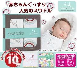 スワドル(おくるみ)【出産祝い・出産準備】モスリンラップ2枚組liamthebrave