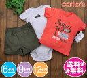 カーターズ 3点セット【メール便送料無料】 Safari・レッド×茶/Carter's/ベビー服