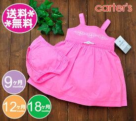 カーターズ 【メール便送料無料】ワンピース&ブルマ 胸に刺繍・ピンク/半袖/Carter's/ベビー服