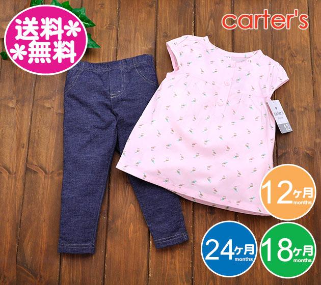 カーターズ 【メール便送料無料】2点セット バードピンク&デニムレギンス/セットアップ/ギフトセット/半袖/Carter's/ベビー服