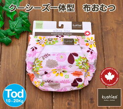 Kushiesおむつウルトラライトフラワー・ピンクTOD(10-20kg)