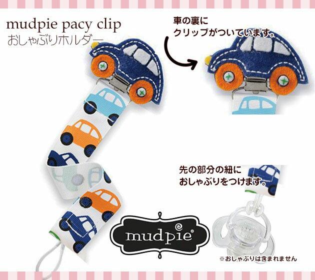 【メール便送料無料】MudPieマッドパイ おしゃぶりホルダー・車/Car Pacy Clip/カー/外車