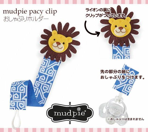 【メール便送料無料】MudPieマッドパイ おしゃぶりホルダー・ブルーライオン/Blue Lion Pacy Clip/クリップ