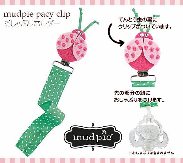 【メール便送料無料】MudPieマッドパイ おしゃぶりホルダー・レディーバグ/てんとう虫/Ladybug Pacy Clip