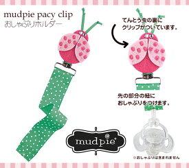 【定形外郵便は送料無料】MudPieマッドパイ おしゃぶりホルダー・レディーバグ/てんとう虫/Ladybug Pacy Clip