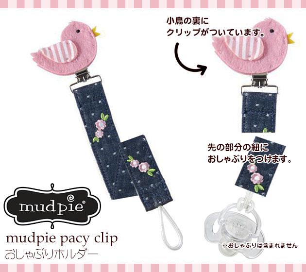 【メール便送料無料】MudPieマッドパイ おしゃぶりホルダー・小鳥/Chick Pacy Clip/クリップ/バード