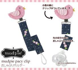 【定形外郵便は送料無料】MudPieマッドパイ おしゃぶりホルダー・小鳥/Chick Pacy Clip/クリップ/バード