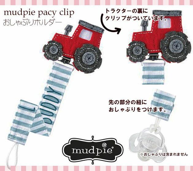 【メール便送料無料】MudPieマッドパイ おしゃぶりホルダー・トラクター/Little Buddy Tractor Pacy Clip/クリップ