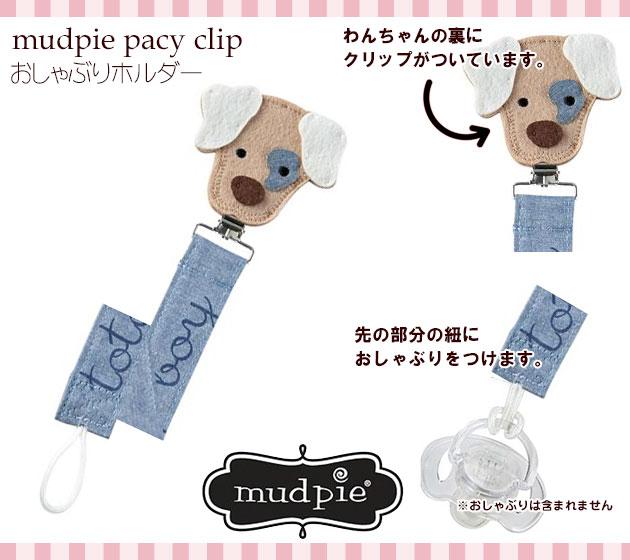 【メール便送料無料】MudPieマッドパイ おしゃぶりホルダー・ドッグ(パピー)/Totally Boy Puppy Pacy Clip/クリップ
