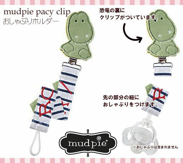 【メール便送料無料】MudPieマッドパイ おしゃぶりホルダー・恐竜/Roar Dino Pacy Clip/クリップ