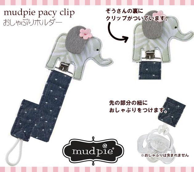 【メール便送料無料】MudPieマッドパイ おしゃぶりホルダー・ぞうさん&フラワー デニム/Elephant Pacy Clip/クリップ