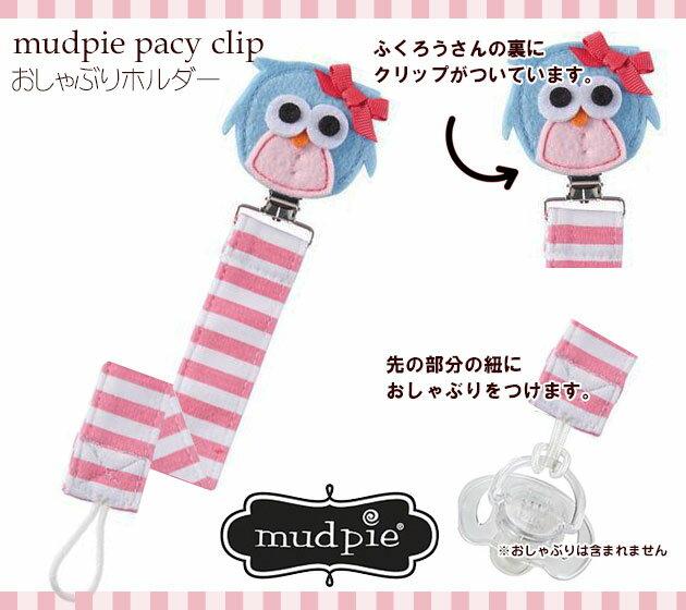 【メール便送料無料】MudPieマッドパイ おしゃぶりホルダー・ふくろう・ピンク/Owl Pacy Clip/クリップ