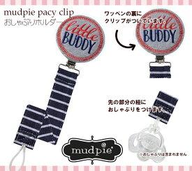 【定形外郵便は送料無料】MudPieマッドパイ おしゃぶりホルダー・リトルバディ/Little Buddy Pacy Clip クリップ