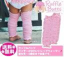ラッフルバッツ【メール便送料無料】レッグウォーマー ギャザー&リボン・ピンク/Pink Gathered LegWarmers/Ruffle Butts/ベビー...