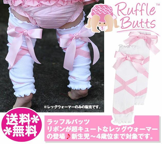 ラッフルバッツ【メール便送料無料】レッグウォーマー バレリーナリボン・ピンク/Pink Ballet Bow LegWarmers/Ruffle Butts/ベビー/ベビー服