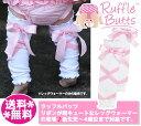 ラッフルバッツ【メール便送料無料】レッグウォーマー バレリーナリボン・ピンク/Pink Ballet Bow LegWarmers/Ruffle Butts/ベ...
