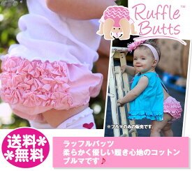 ラッフルバッツ【メール便送料無料】フリルブルマ・ピンク/おむつカバー/Pink Woven RuffleButt/Ruffle Butts/ベビー/ベビー服