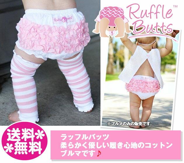 ラッフルバッツ【メール便送料無料】フリルブルマ・ホワイト&ピンク/おむつカバー/Swiss Dot w/Pink Woven RuffleButt/Ruffle Butts/ベビー/ベビー服