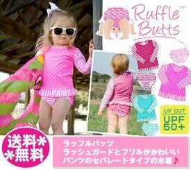 ラッフルバッツ【メール便送料無料】長袖 ラッシュガード 上下セット/Berry/Hot Pink Striped Polka Long Sleeve Rash Guard Bikini/ベリー/ネオンピンク/アクア/スイムウエア/水着/UVカット/紫外線防止指数最高値/Ruffle Butts/ベビー服