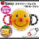 【メール便送料無料】サッシー スマイリー・フェイス・ラトル・ファン(Smiley Face Rattle)/ベビー/子供/おもちゃ/赤ちゃん