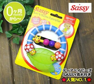 SASSY sassy Caterpillar teaser