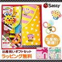 SASSY サッシー サンシャインイエロー/5点セット/ギフトセット(ラッピング込み)出産祝いセット バンブル・バイツ【出産祝い・お誕…