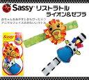 Sassy【メール便送料無料】ベイビーズ・リスト・ラトル(ライオン&ゼブラ )/ライオン&カウ/手や足に/ベビーカーにも/かわいい/ベビ…