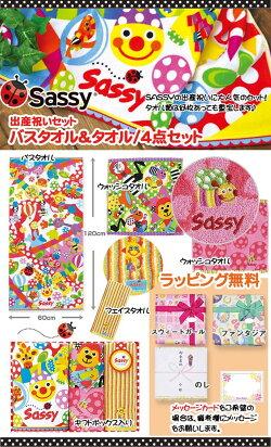 SASSYサッシーバスタオル&タオル/4点セット