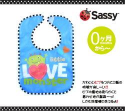 SASSYお食事用スタイ【サッシー】ビブスターバッピー・ウッピー/よだれかけ