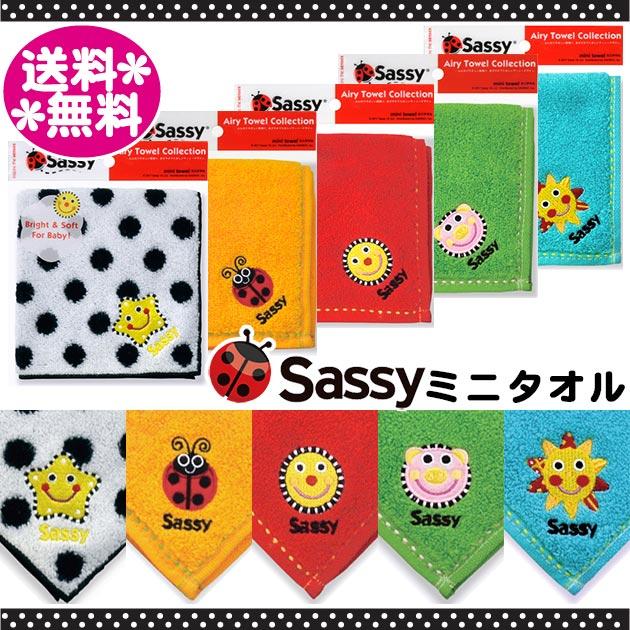 sassy サッシー ミニタオル【単品では販売できません。1,000円(税別)以上のご注文の方のみ販売】