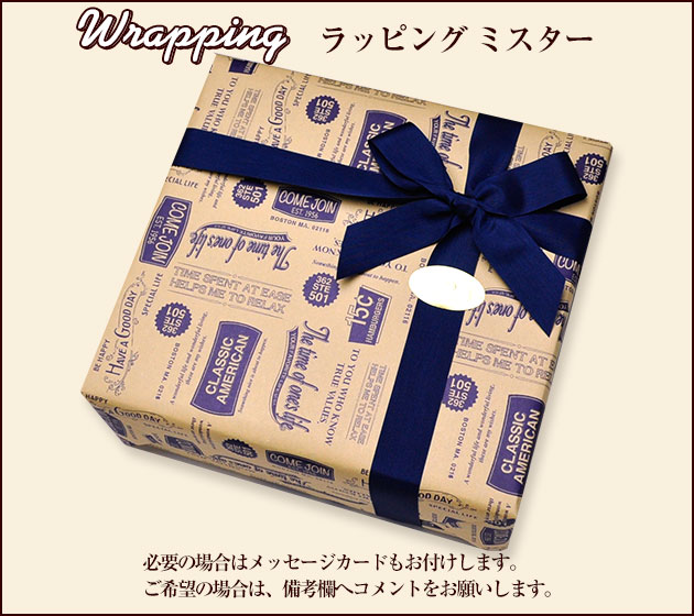 ラッピング ミスター【メール便不可】【出産祝い・お誕生祝い・内祝い】
