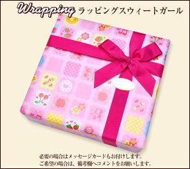 ラッピング スウィートガール【メール便不可】【出産祝い・お誕生祝い・内祝い】