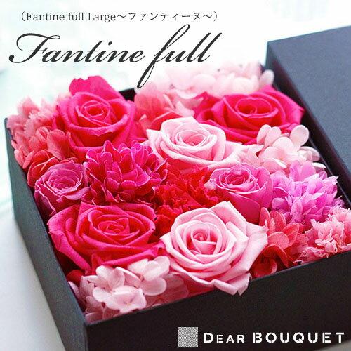 プレゼント 花 プリザーブドフラワーボックス Large フラワーアレンジ 送料無料 バラ カーネーション 全面 女性 ギフト 誕生日プレゼント 結婚祝い 女友達 プロポーズ 還暦祝い 贈呈 贈り物 お礼 かわいい BOX あす楽