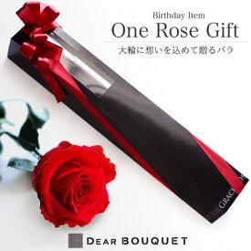 プリザーブドフラワー ギフト 誕生日 プレゼント バラ 大輪 プロポーズ 薔薇 彼女 お祝い 友達 結婚記念日 妻