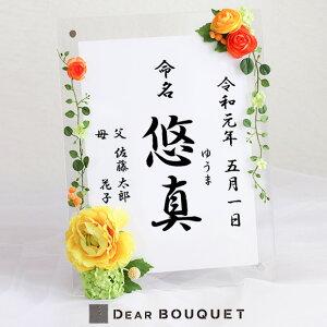 命名書 名入れ 赤ちゃんギフト ベビーギフト 出産祝い プレゼント 花 記念品 贈呈 おしゃれ かわいい 自立可 子供 アクリルボード ネームシート印字無料