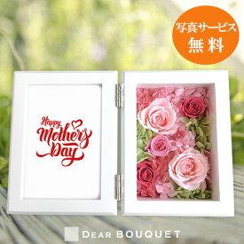 【写真無料サービス】母の日ギフト プリザーブドフラワー お祝い 写真立て 花 フォトフレーム プレゼント 誕生日 女性 結婚祝い 記念日